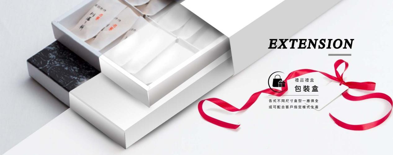 禮品禮盒包裝